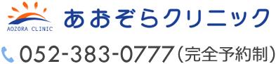 愛知県名古屋市港区入場1丁目502 みなとメディカルステーション2F